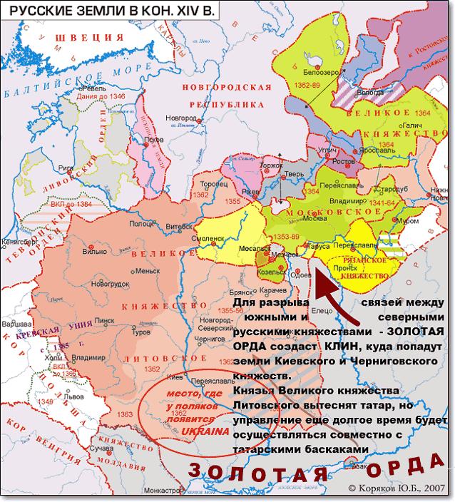 Клин между ВКЛ и Северной Русь существовал даже в 14 веке