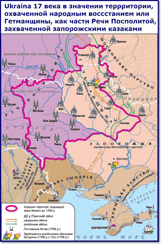 Украина в 17 веке как территория захваченная казаками