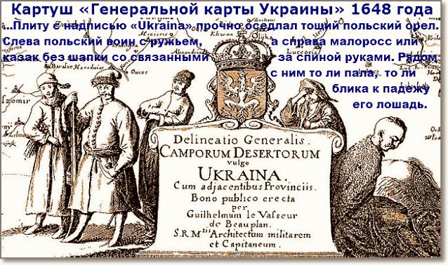 Слово украина стало названием Украина благодаря войне казаков с поляками