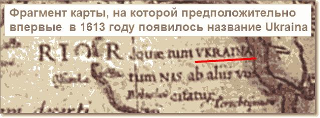Топоним Ukraina на карте 1613 года
