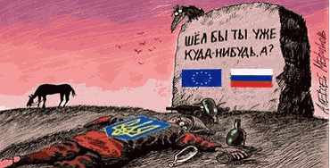 Украина на распутье