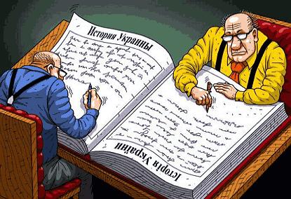 Украина переписывает историю