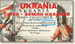 Название Украина с разъяснением - страна или территория казаков