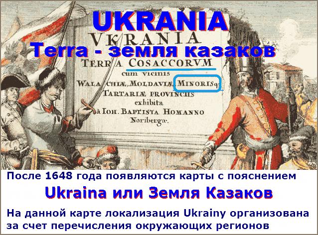 На картах после 1648 года мы видим пояснение - Украина или Земля Казаков