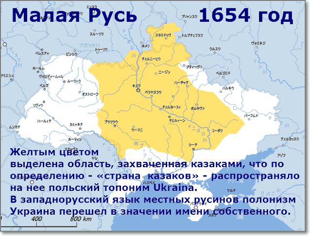 Территория казаков совпадала с церковной епархией Малая Русь
