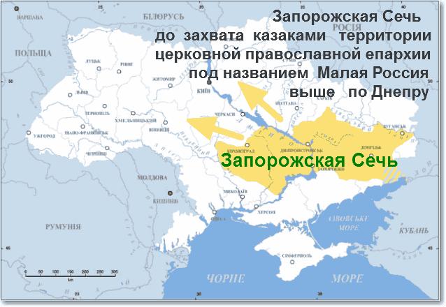 ДИКОЕ ПОЛЕ было пограничной землей, что позволило казакам организовать здесь свое бандитское государство - Запорожская Сечь