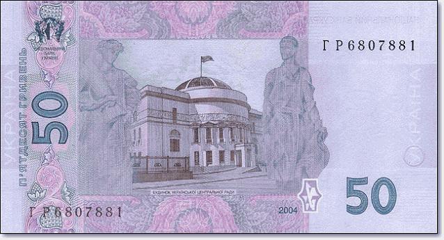 Изображение здания ЦР на оборотной стороне купюры 50 гривен