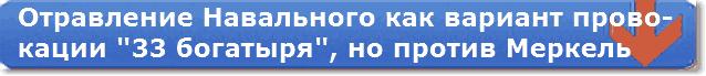 ПЕРЕЙТИ в статью Отравление Навального и провокация 33 богатыря