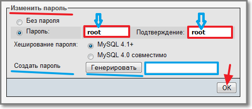 Задаем пароль для пользователя root