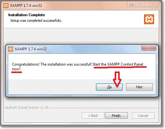 Окно в котором можно запустить контрольную панель XAMPP
